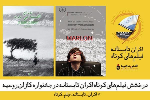 موفقیت 2 فیلم کوتاه ایرانی در روسیه