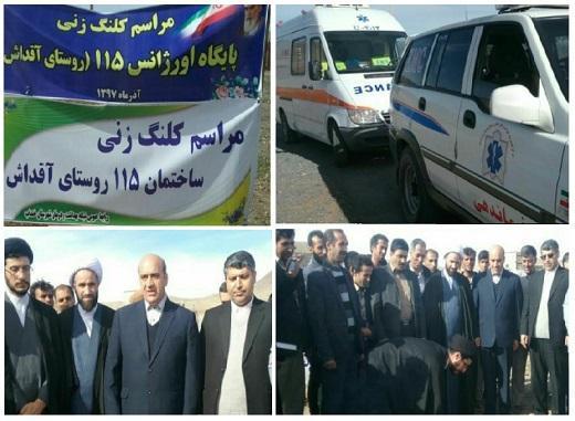 کلنگ زنی اولین پایگاه اورژانس روستایی و عشایری استان مرکزی