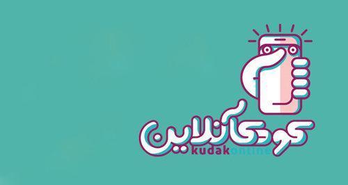 جشن انتخاب کودک آنلاین برگزار می گردد