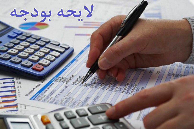 تصویب کلیات بودجه سال 98 شهرداری تهران