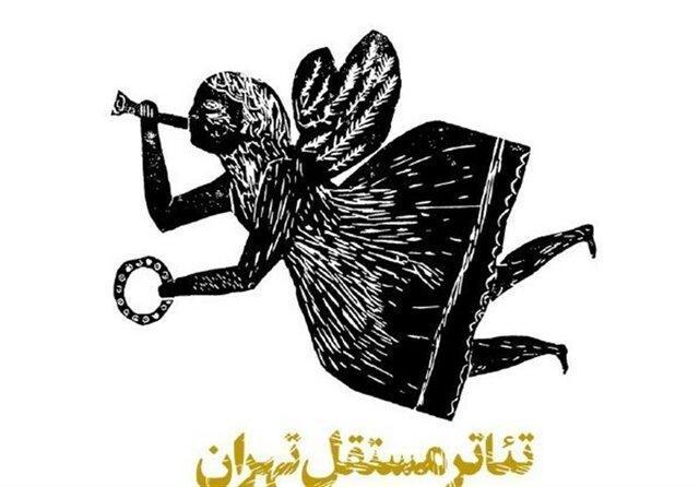 هفته پایانی اجراهای تئاتر مستقل تهران