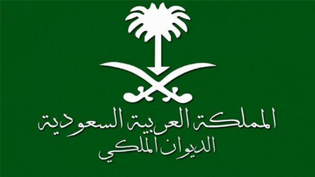 یک وزارتخانه جدید در عربستان