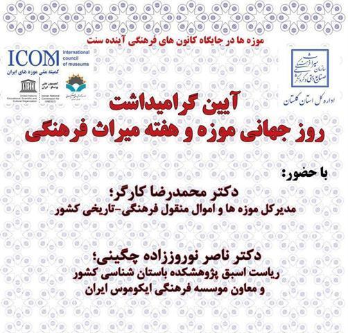 مراسم روز جهانی موزه و هفته میراث فرهنگی در گرگان برگزار می گردد