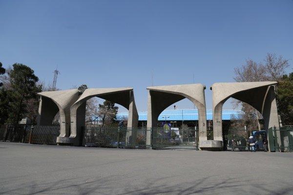 نشست رهبران آینده محیط زیست در دانشگاه تهران برگزار می گردد