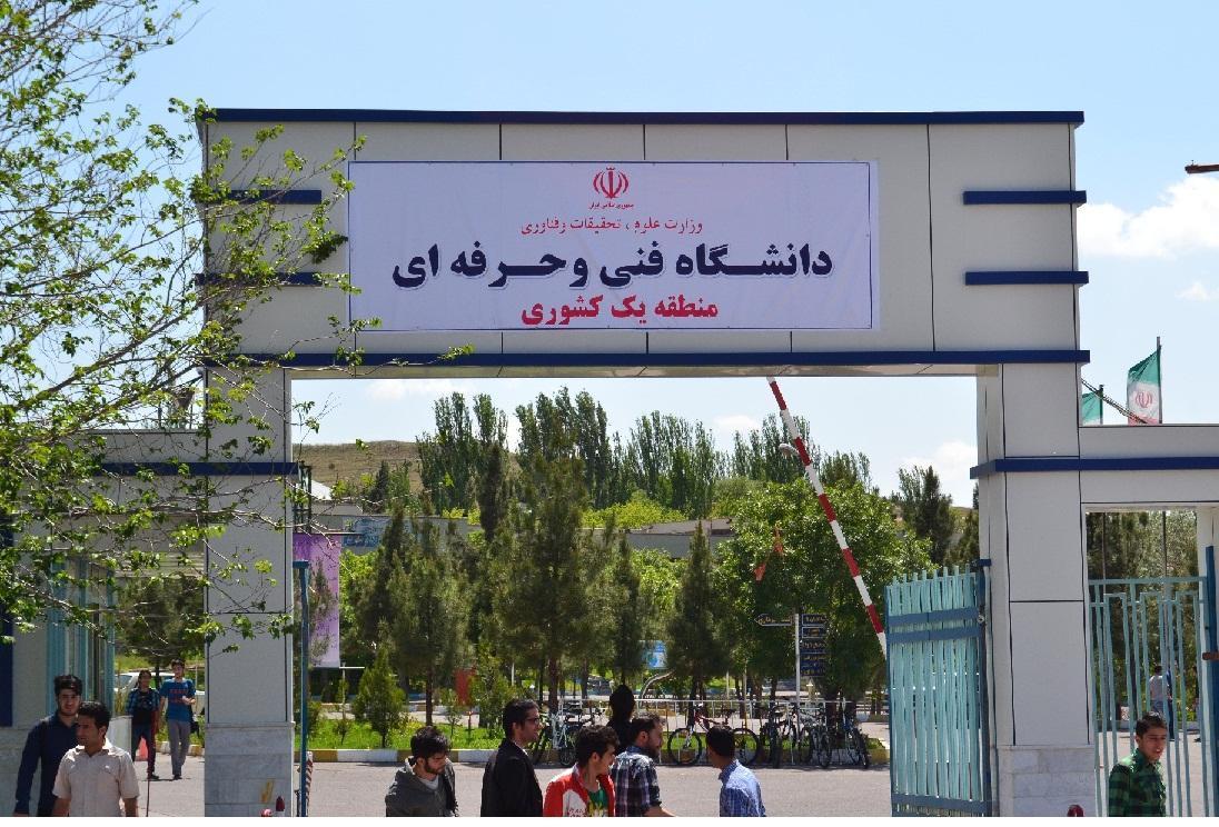 33 دانشجوی لبنانی برای اولین بار در دانشگاه فنی و حرفه ای پذیرش می شوند