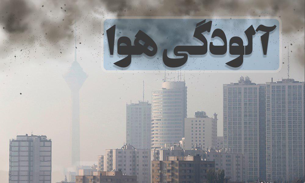 تهران رکوددار مراجعات به اورژانس در روز های آلوده
