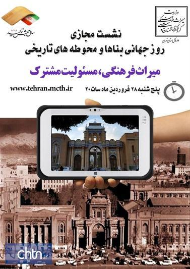 نشست مجازی میراث فرهنگی، مسئولیت مشترک در تهران برگزار می شود
