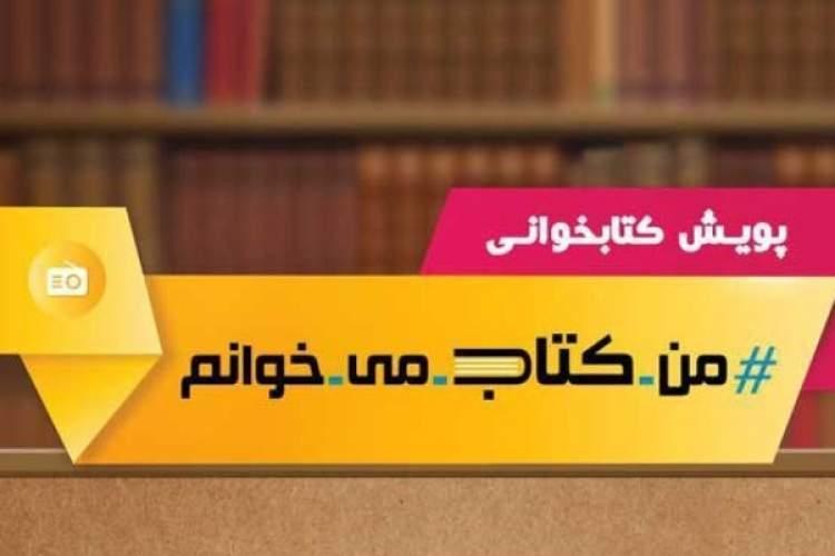 پویش کتابخوانی در خدابنده راه اندازی شد