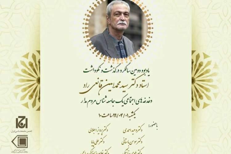 نکوداشت سیدمحمد امین قانعی راد برگزار می گردد