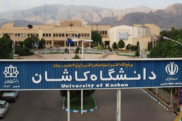 برگزاری انتخابات انجمن اسلامی دانشجویان مستقل دانشگاه کاشان به صورت مجازی در ابهام