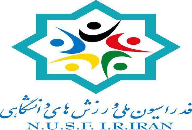 اعلام زمان انتخابات ریاست فدراسیون ورزش های دانشگاهی