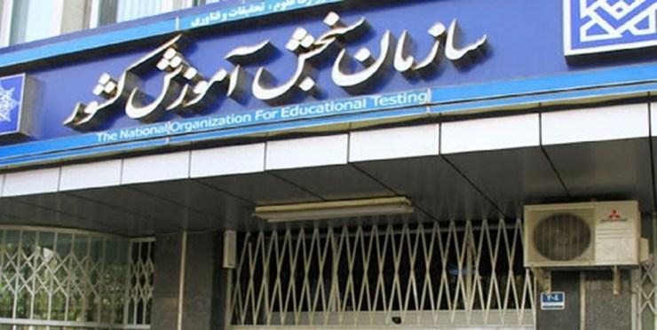 مهلت ثبت نام در رشته های کاردانی دانشگاه جامع تا 16 مهر تمدید شد