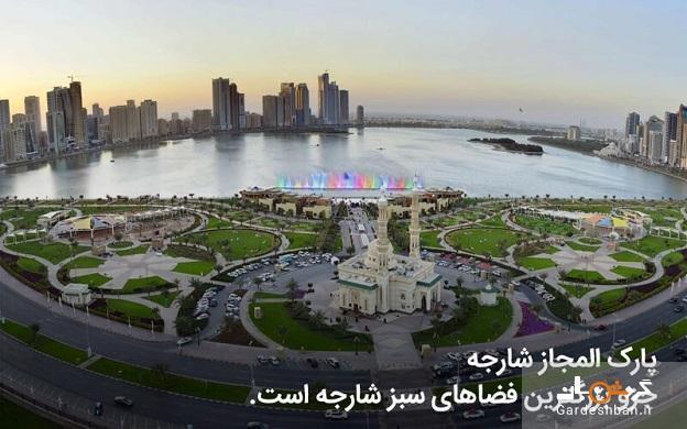 پارک المجاز ؛از جاذبه های گردشگری و دیدنی شارجه امارات، عکس