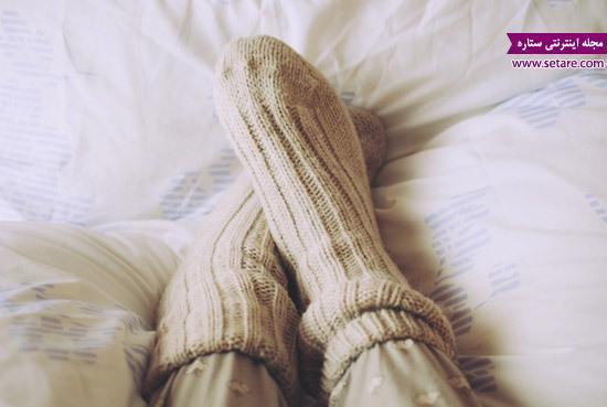 خوابیدن با جوراب صحیح است یا غلط؟!