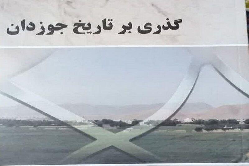 خبرنگاران گذری بر تاریخ جوزدان نجف آباد کتاب جامع برای شناخت منطقه
