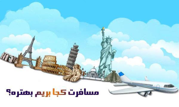 مسافرت کجا بریم بهتره؟