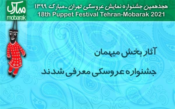 تیزر هجدهمین جشنواره نمایش عروسکی منتشر شد