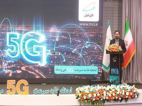 ثبت بالاترین رکورد سرعت روی شبکه واقعی 5G همراه اول ثبت بالاترین رکورد سرعت روی شبکه واقعی 5G همراه اول