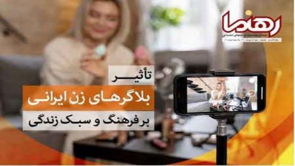 ابرهشتگ های زنان بلاگر ایرانی چیست؟