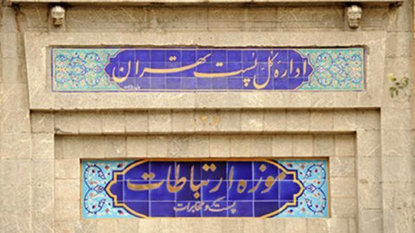 موزه ارتباطات بازگشایی شد